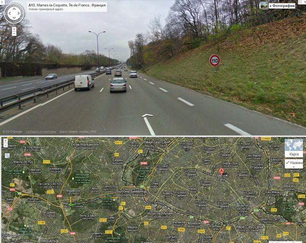 Париж. Магистраль на подходе к городу. Ограничение 110 км/ч