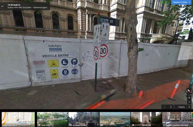 Сидней улица 30 км/ч