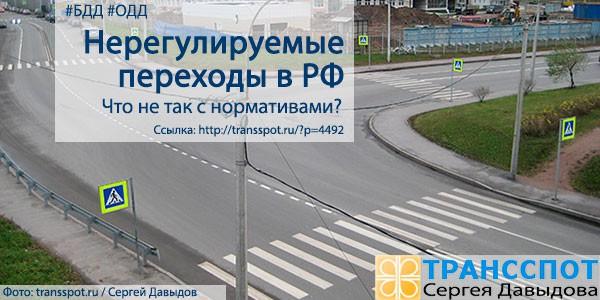Нерегулируемые пешеходные переходы в России
