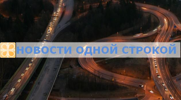 Новости одной строкой про дороги и транспорт
