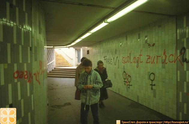 Подземный переход в Германии в 90-е годы