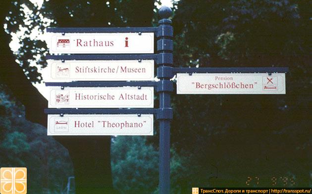 Навигация для пешеходов в Германии в 90-е