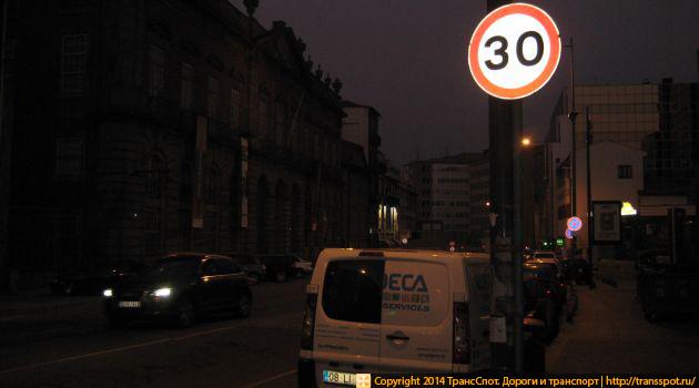 Ограничение скорости 30 кмч