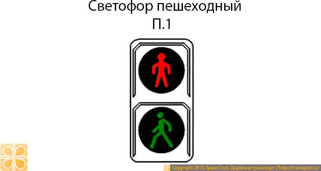 Пешеходный светофор П.1
