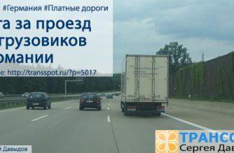 Плата за проезд грузовиков по Германии