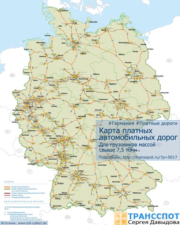 Карта платных дорог для грузовиков массой 7,5 тонн и выше в Германии