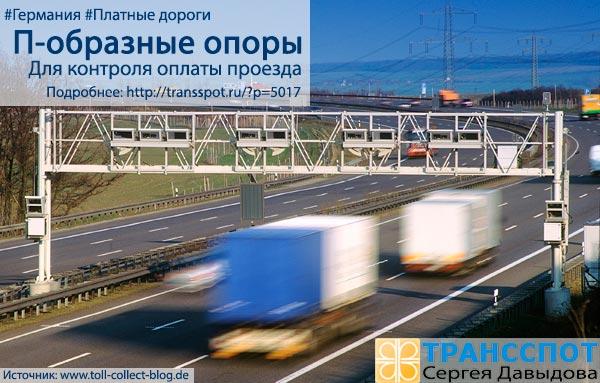 П-образная опора для автоматизированного контроля оплаты проезда