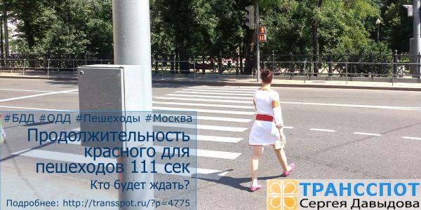 Продолжительность красного сигнала для пешеходов 111 секунд