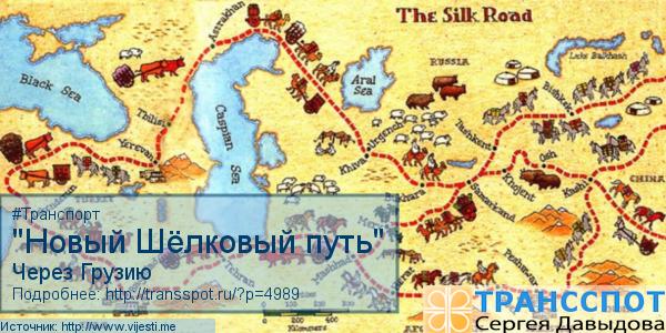 """""""Новый Шёлковый путь"""" через Грузию"""