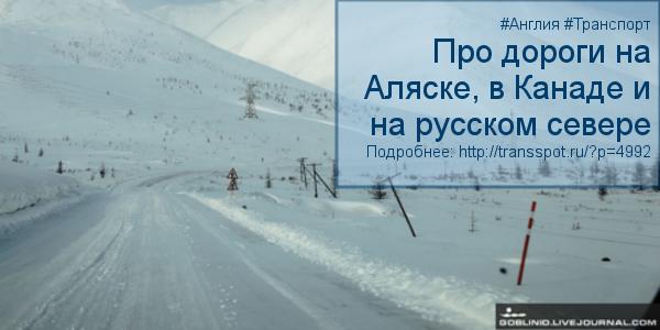 Про дороги на Аляске, в Канаде и на русском севере
