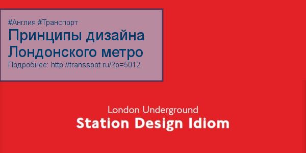 Принципы дизайна лондонского метро