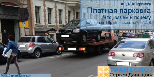 Еще до введения платной парковки в Санкт-Петербурге