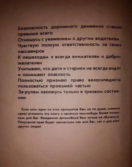 Первая страница учебника по вождению в СССР. 1989