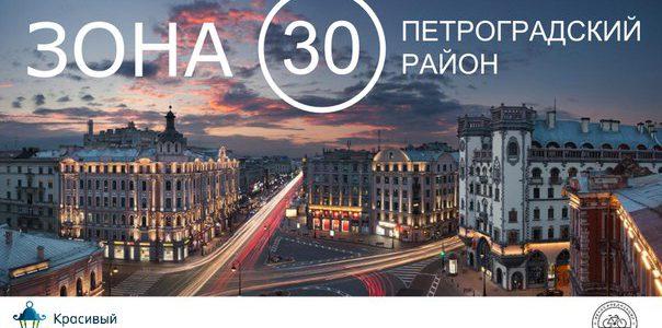 Зона 30 в Петербурге