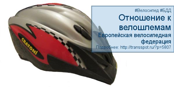 Отношение к велошлемам. Европейская велосипедная федерация