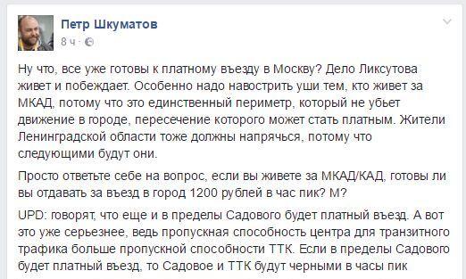 Прогноз Шкуматова по платному въезду
