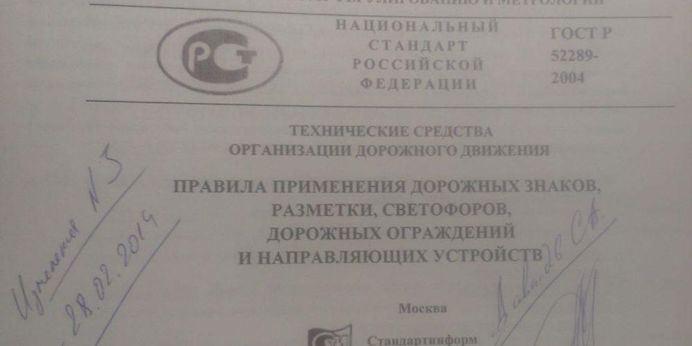 ГОСТ Р 52289 на ТСОДД. Обязательность применения
