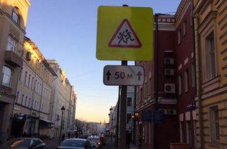 Уменьшенные размеры дорожных знаков