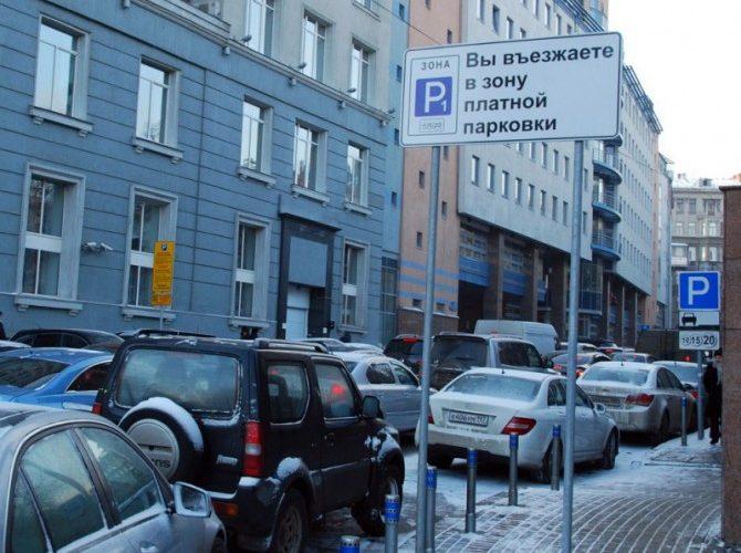 Платная парковка заставляет задуматься над покупкой и продажей автомобиля